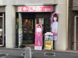 ホームメイト 王子神谷店 の写真