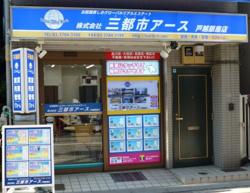 株式会社三都市アース 戸越銀座店の写真
