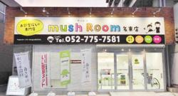 mush Room名東店の写真