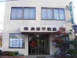 (株)島田不動産の写真