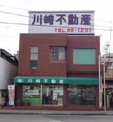 (有)川崎不動産の写真
