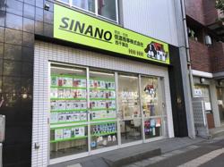 信濃商事株式会社 西千葉店の写真
