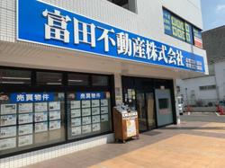 富田不動産株式会社の写真