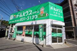 オールハウス株式会社 大町店 の写真