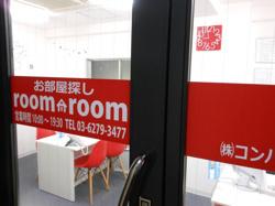 株式会社コンパス ルームルームの写真
