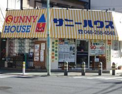 株式会社サニーハウスの写真