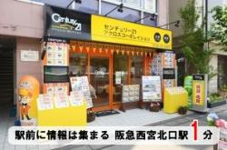 センチュリー21アクロスコーポレイション阪急西宮ガーデンズ前店の写真