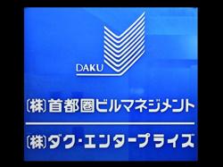 株式会社ダク・エンタープライズの写真