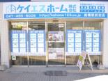 ケイエスホーム(株) 船橋駅前支店の写真