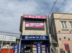 株式会社イオンズエステート ホームメイト FC清瀬店 の写真