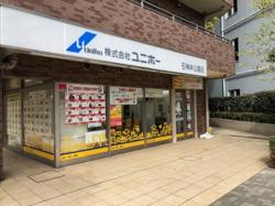 ユニホー石神井公園店の写真
