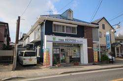 株式会社京葉住宅の写真