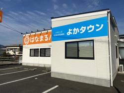 株式会社よかネットクラウド 小倉営業所の写真