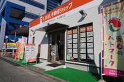 LIXIL不動産ショップ TOHOピクス株式会社 郡山駅東口店の写真