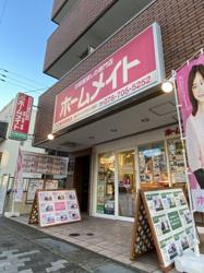 株式会社ハウジングサポート神戸の写真