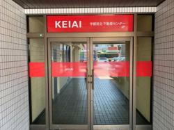 KEIAI 宇都宮北不動産センターの写真