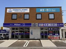 株式会社タカハシ 住まいの窓口 三原宮沖店の写真