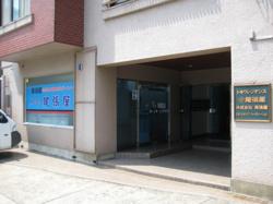 LIXIL不動産ショップ 尾張屋の写真
