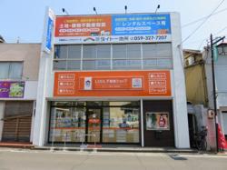 LIXIL不動産ショップ ダイトー地所 富田店の写真