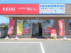 ㈱悟鈴 KEIAI小山西城南不動産センター の写真