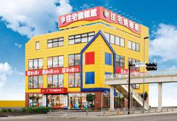 住宅情報館株式会社 相模原中央店の写真