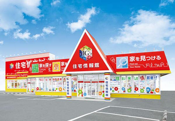 住宅情報館株式会社 仙台太白店の写真