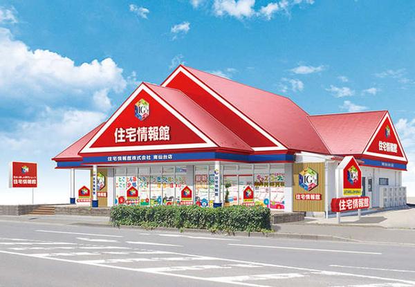 住宅情報館株式会社 南仙台店の写真