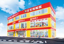 住宅情報館株式会社 浜松店の写真