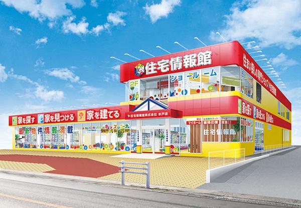 住宅情報館株式会社 水戸店の写真