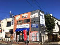 株式会社プロハウス エステートトーワ FC田無店の写真