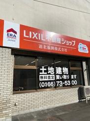 LIXIL不動産ショップ道北振興の写真