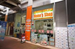 ホームズショップ塚口店 (㈱SKリアルエステート)の写真