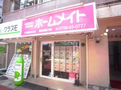 ホームメイトFC西宮北口店の写真