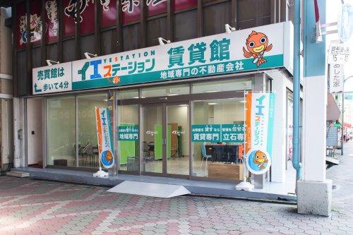 イエステーション立石駅前 賃貸館 (株)家屋の写真