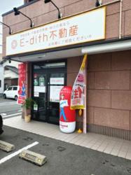 E-dith株式会社の写真