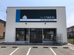 リンク不動産 株式会社 本店の写真