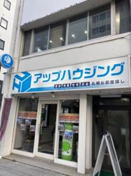 株式会社UpHousing 中島公園支店の写真