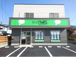 ピタットハウス由利本荘店の写真