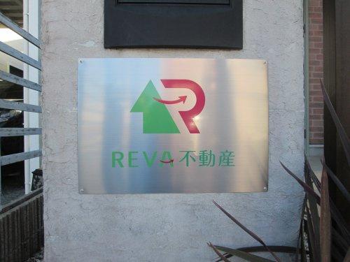 株式会社REVA(リーバ)不動産の写真