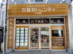 株式会社音羽トレンディの写真