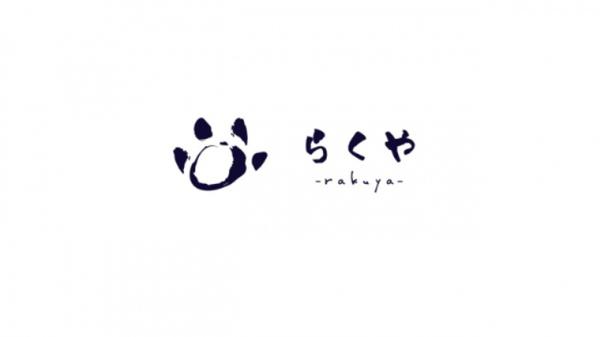 らくや - rakuya -の写真