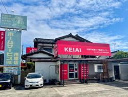 KEIAI市原平成通り不動産センター ホームサービス株式会社の写真