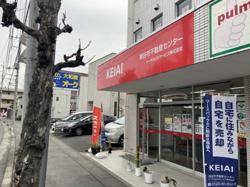 KEIAI熊谷市不動産センターの写真