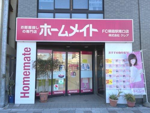 (株)クレア ホームメイトFC朝霞駅南口店の写真