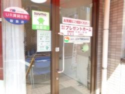 株式会社プレゼントホームの写真