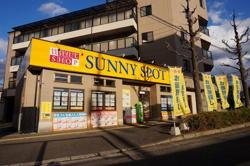 株式会社サニースポット 大町店の写真
