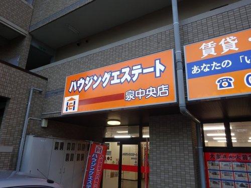 株式会社ハウジングエステート 泉中央店の写真
