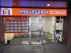 株式会社ハウジングエステート 北四番丁店の写真