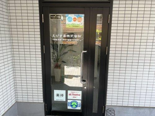 えびす家株式会社の写真