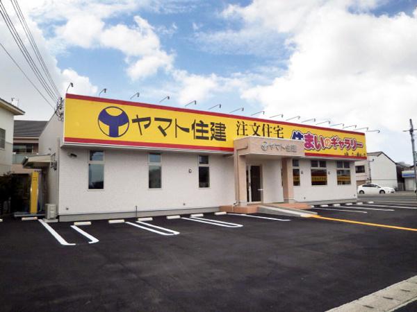 ヤマト住建株式会社 住まいのギャラリー姫路店の写真